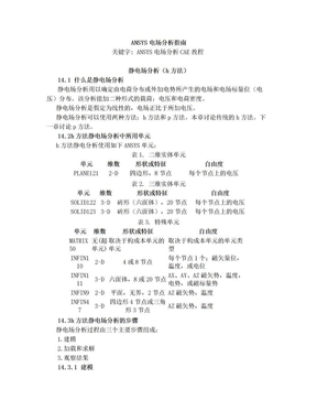 ANSYS电场分析教程(经典入门教程).doc