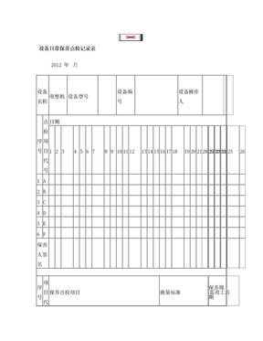 吸塑机日常保养点检记录表.doc