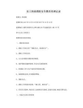 员工岗前消防安全教育培训记录.doc