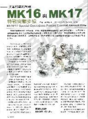 台刊 [军事家]MK16与MK17特战突击步枪.pdf