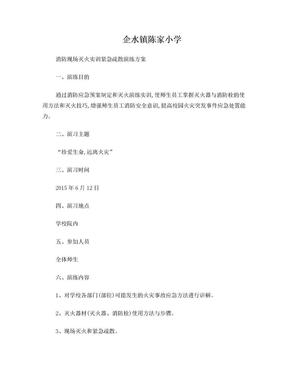 消防现场灭火实训紧急疏散演练方案.doc