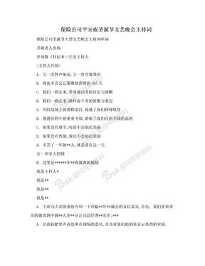 保险公司平安夜圣诞节文艺晚会主持词.doc