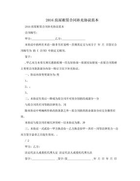 2016房屋租赁合同补充协议范本 .doc