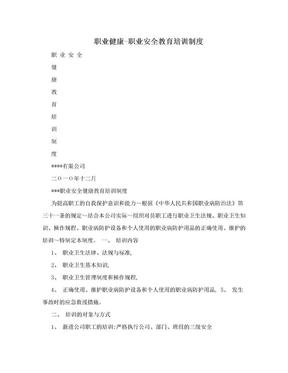 职业健康-职业安全教育培训制度.doc