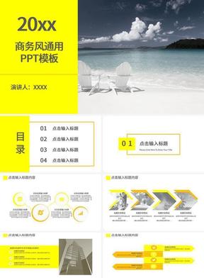 黄色商务风通用PPT模板.pptx