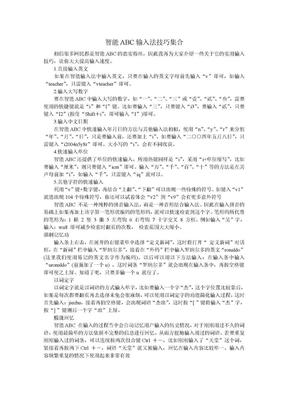 智能ABC输入法技巧集合.doc