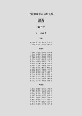 蒙学资料汇编.doc