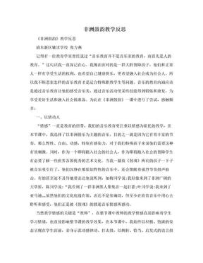 非洲鼓韵教学反思.doc