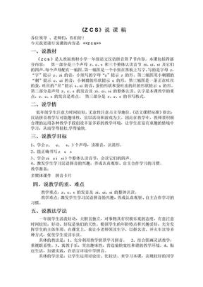 (部编)人教2011课标版一年级上册7zcs说课稿.doc