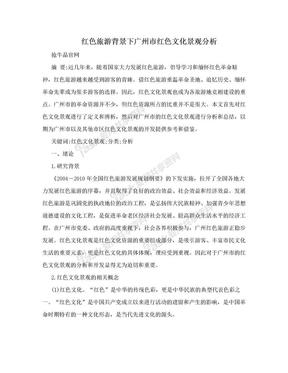 红色旅游背景下广州市红色文化景观分析.doc
