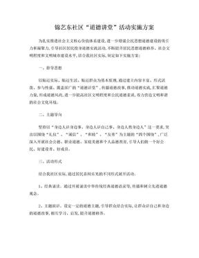 社区道德讲堂方案.doc