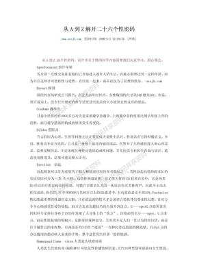 从A到Z解开二十六个性密码.doc