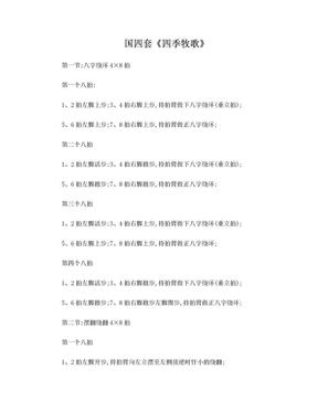 柔力球国四套《四季牧歌》.doc