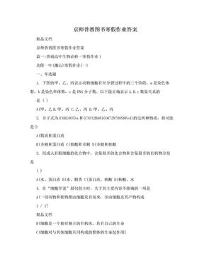 京师普教图书寒假作业答案.doc