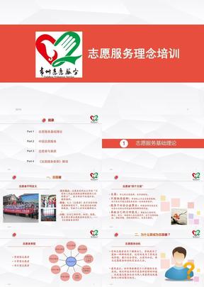 志愿服务理念培训精品ppt课件.pptx