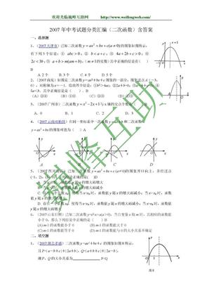 2007年全国中考数学试题分类汇编(二次函数).doc