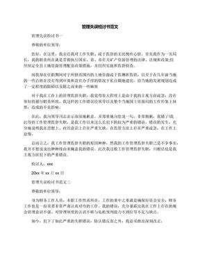 管理失误检讨书范文.docx