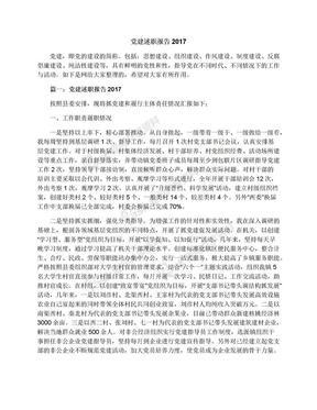 党建述职报告2017.docx