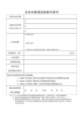 企业名称预先核准申请书(09).doc