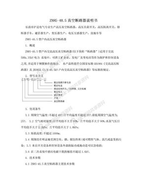 ZN85-40.5真空断路器说明书.doc
