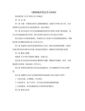 《教师政治笔记学习内容》.doc