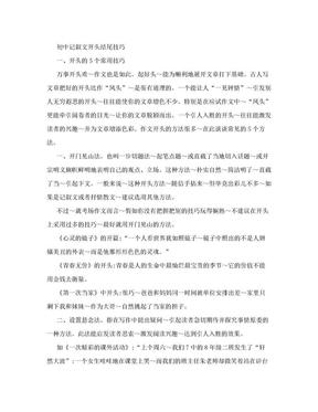 初中作文:初中记叙文开头结尾技巧 .doc