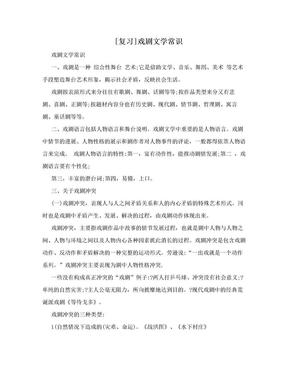 [复习]戏剧文学常识.doc