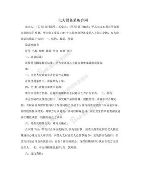 电力设备采购合同.doc