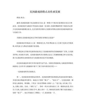 民间游戏论文.doc