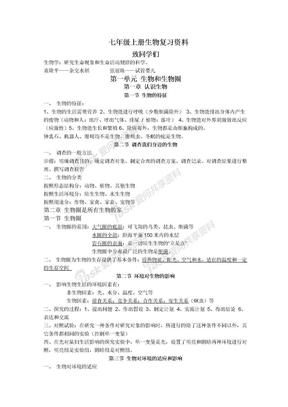 七年级上册七(上)复习资料七年级上册生物复习资料.doc