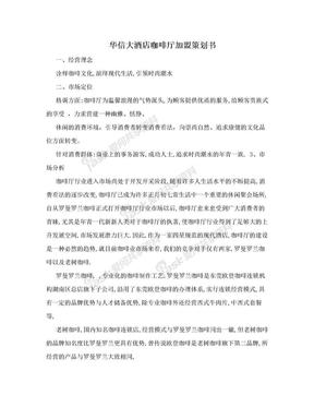 华信大酒店咖啡厅加盟策划书.doc