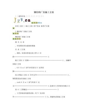 钢结构厂房施工方案.doc