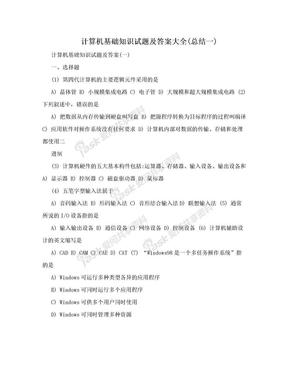 计算机基础知识试题及答案大全(总结一).doc
