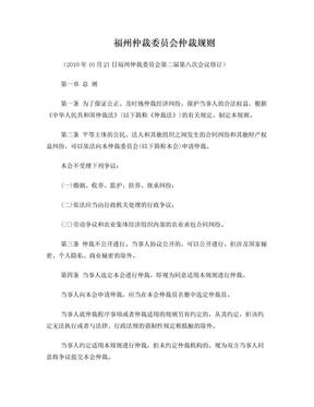 福州仲裁委员会仲裁规则.doc