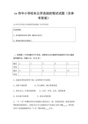 xx市中小学校长公开选拔的笔试试题(含参考答案).doc
