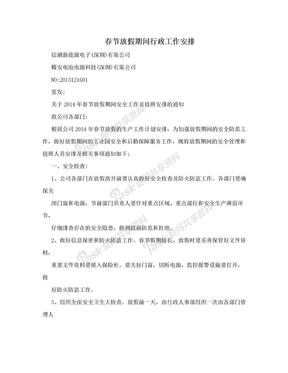 春节放假期间行政工作安排.doc