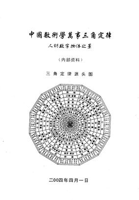中国数术学万事三角定律(人财数字.pdf