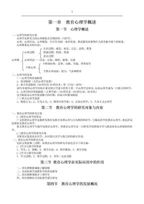 教育心理学大纲二稿.doc
