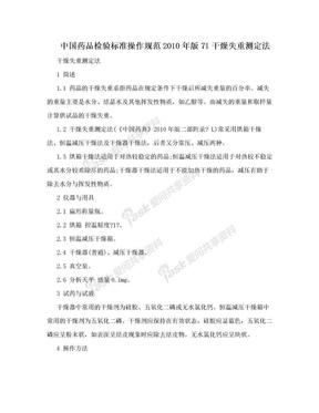 中国药品检验标准操作规范2010年版71干燥失重测定法.doc