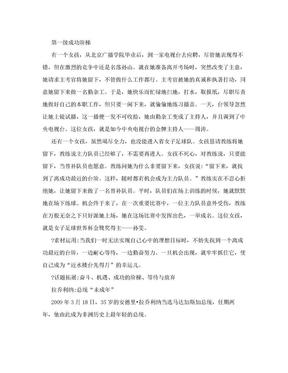 【备考2012】作文素材,励志成长类.doc