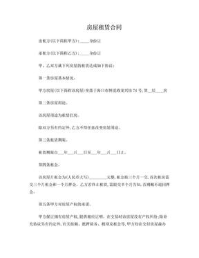 个人租房合同(通用版).doc