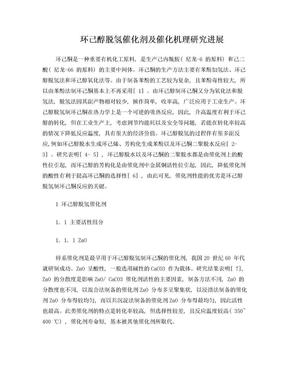環己醇脫氫催化劑及催化機理研究進展.doc