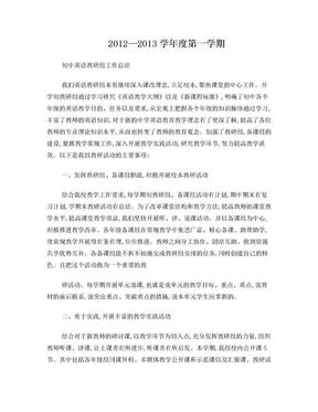 初中英语教研组工作总结[1].doc
