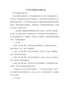 小学生养成教育实施方案.doc