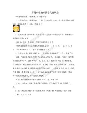 群贤小学趣味数学竞赛试卷.doc