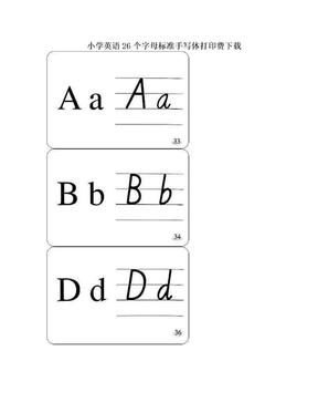 小学英语26个字母标准手写体打印费下载.doc