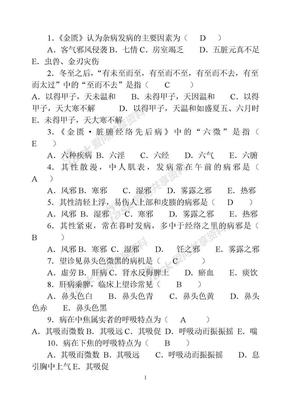 金匮要略详解(修改版).doc