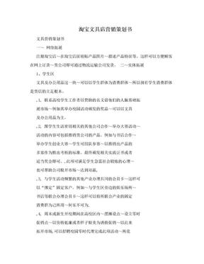 淘宝文具店营销策划书.doc