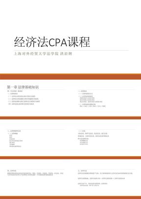 经济法cpa课程课件.pptx