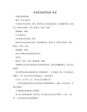 交易资金监管协议-范本.doc